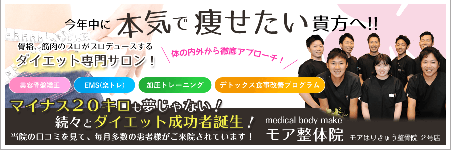 本気で痩せたい貴方へ!!medical body make モア整体院 11月25日OPEN!