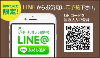 モア鍼灸整骨院LINE@~LINEから気軽にご予約ください