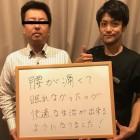 福岡市のお住まいのA・Y様の腰痛が改善いたしました。の続きを見る