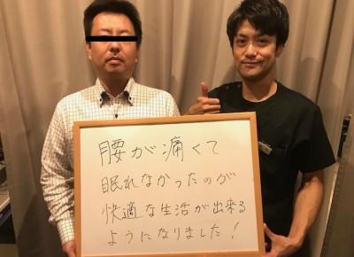 福岡市のお住まいのA・Y様の腰痛が改善いたしました。